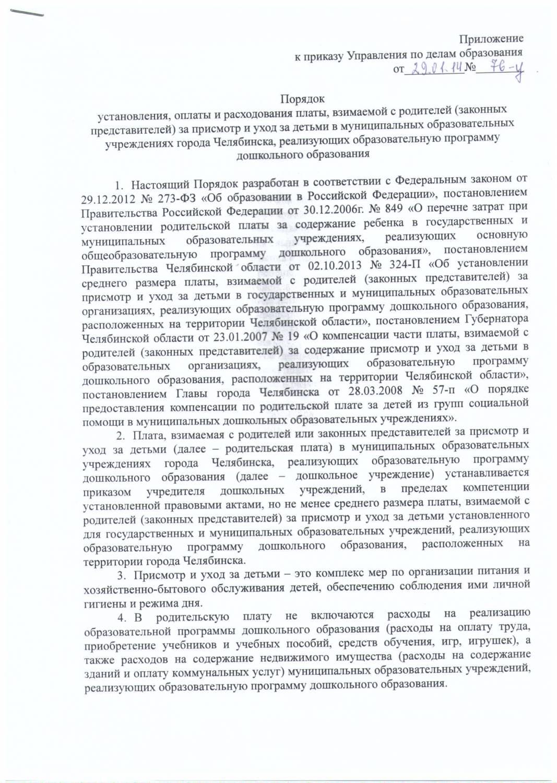 постановление правительства московской области о компенсации части платы за содержание ребенка счастью